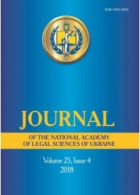 Journal of the National Academy of Legal Sciences of Ukraine Volume 25, Issue 4 2018