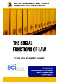 The social functions of law. Round table discussion number 1